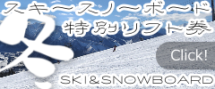Skiieng & snowboarding Special discounted lift tickets! Extensive rental facilities!